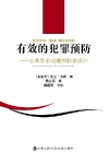 Less Law, More Order: The Truth about Reducing Crime (Chinese)